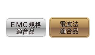 EMC 規格、電波法規格をクリア